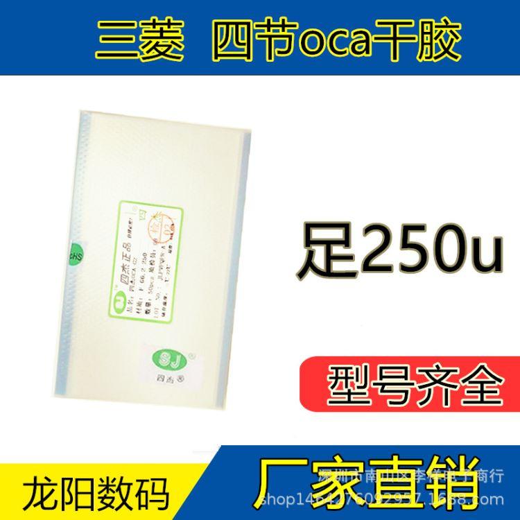 厂家直销适用iPhone X 6G 7G 米3 X20oca光学胶三菱oca干胶