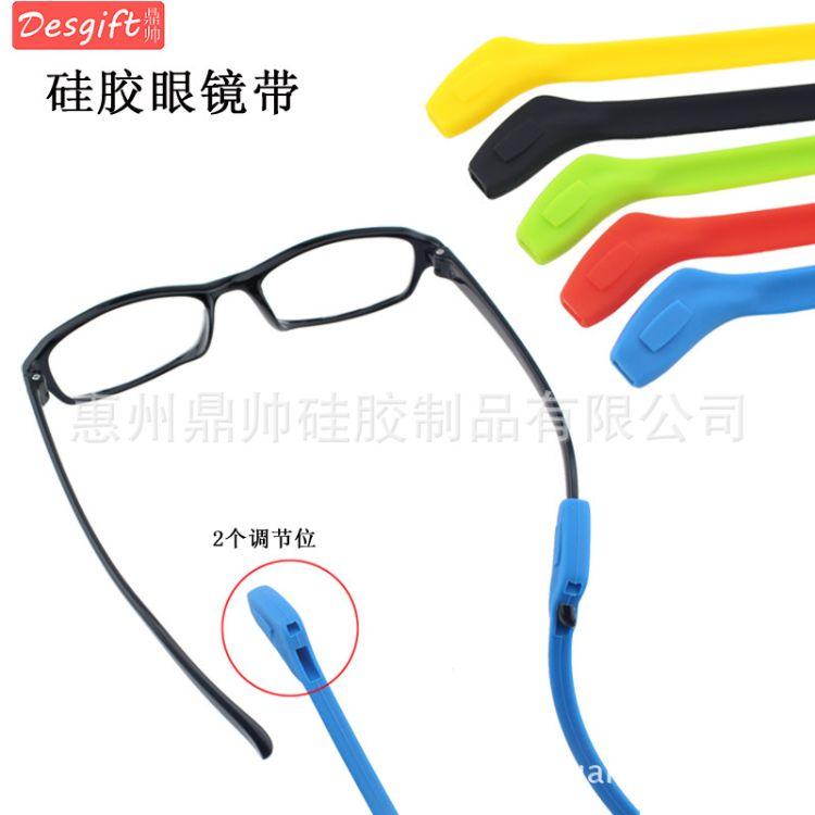 防摔儿童老年人硅胶眼镜绳 学生户外运动型眼镜带 固定眼镜链挂绳