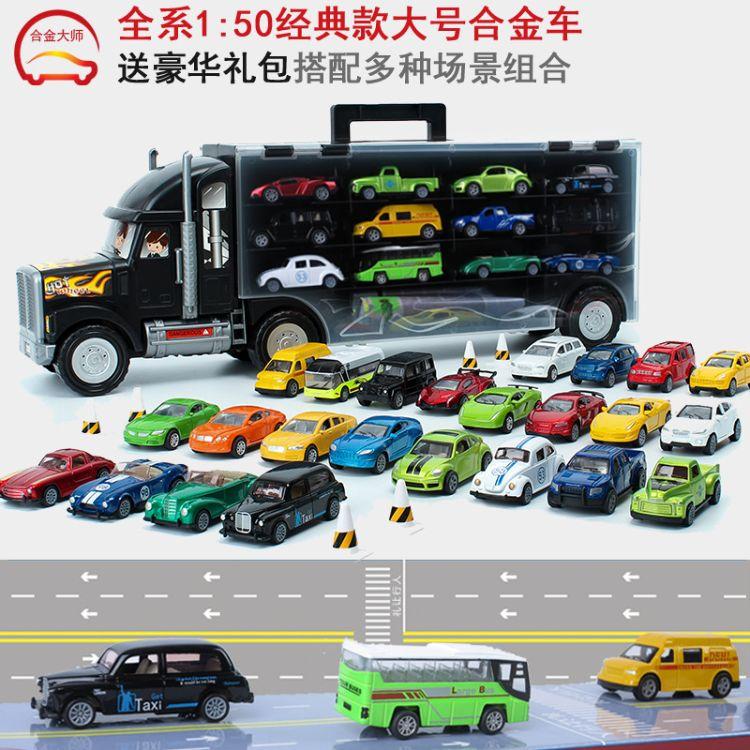 合金大师新款经典合金汽车模型套装大号货柜车手提收纳车儿童玩具