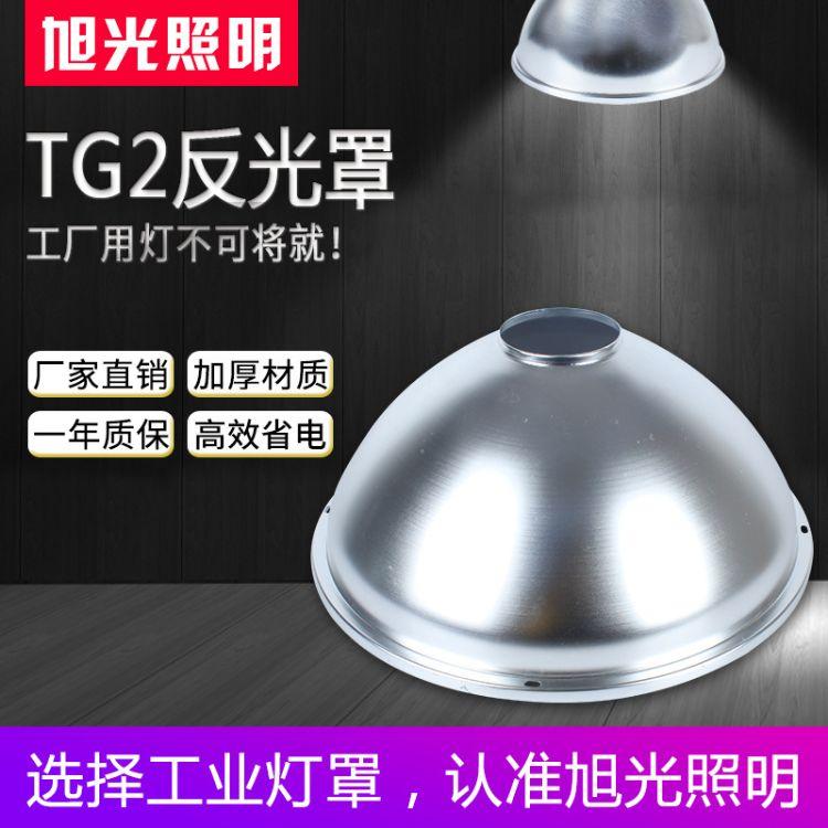 TG2反光灯镜工业工厂照明防爆LED灯专用罩反光杯直销可按需定做