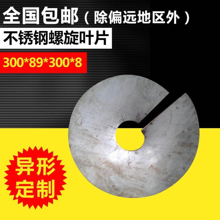 定做外径104mm内径48mm螺距100mm厚度5.5mm不锈钢304螺旋叶片