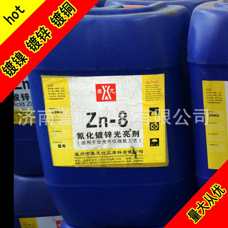 氢化镀锌光亮剂 温州美龙产光亮剂Zn-8