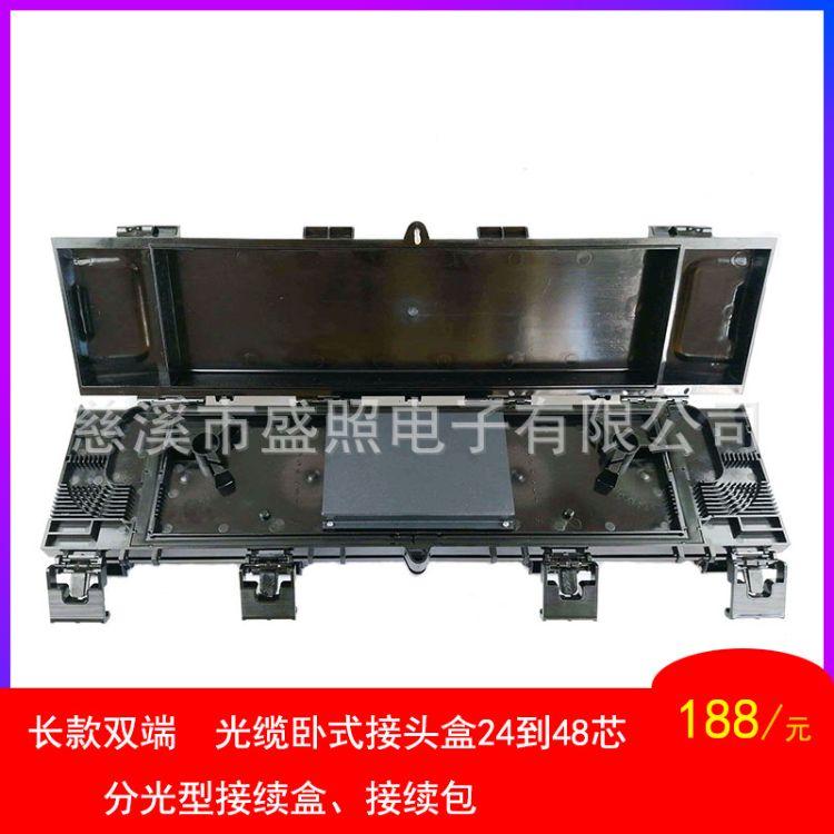 长款双端卧式光缆接头盒、光缆接续盒、接续包24/48芯