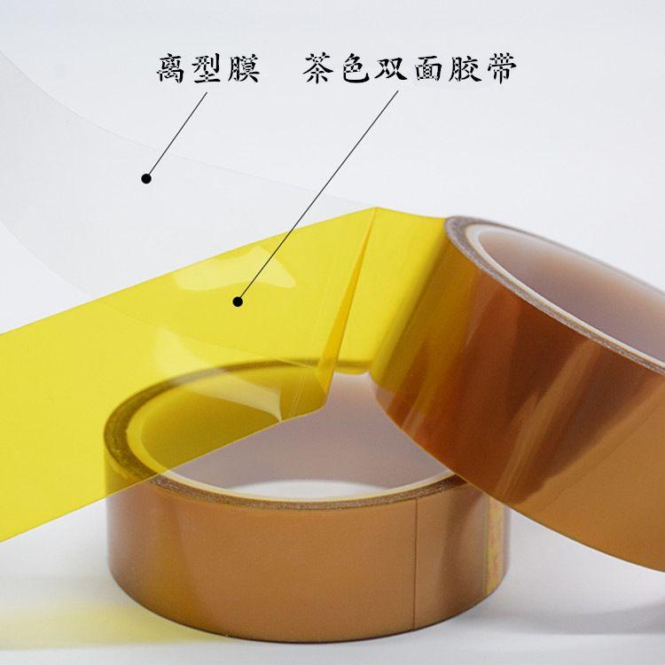 双面金手指胶带 茶色高温双面胶 耐温300度 聚酰亚胺胶带
