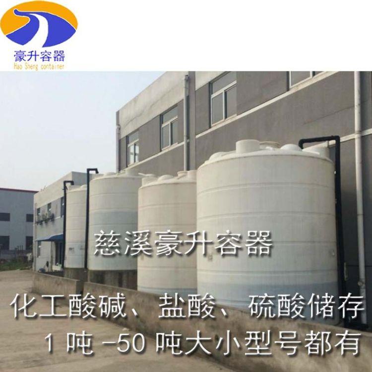 碱水剂专用塑料桶-外加剂塑料水桶5吨
