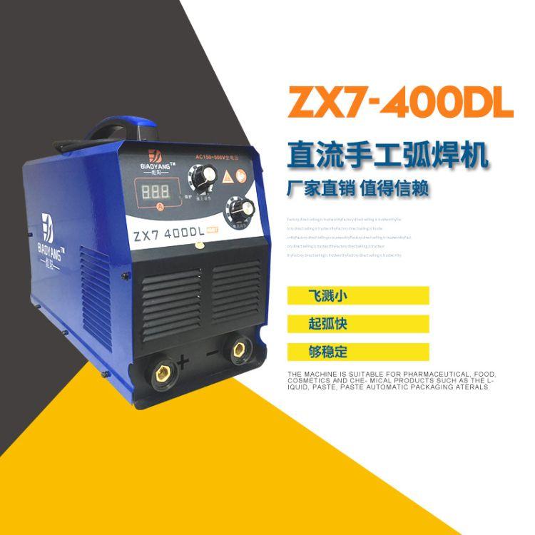 彪阳便携式ZX7-400dl手工直流弧焊机碳弧气刨机电焊机