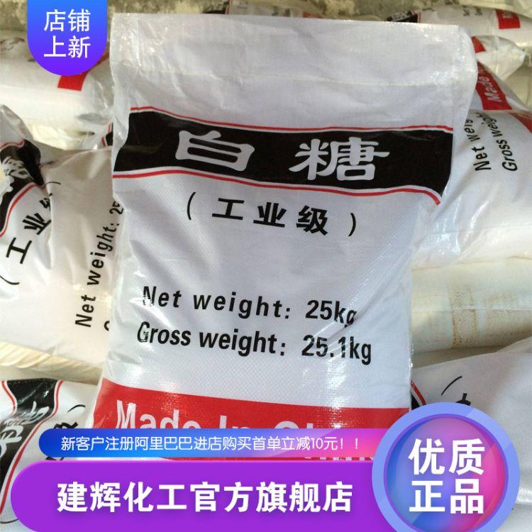 厂家直销 工业级白糖99%含量高浓度污水处理混凝土缓凝剂工业白糖