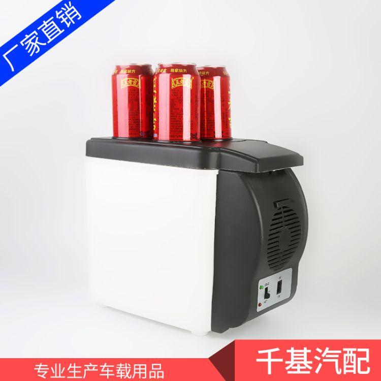 保险礼品6L汽车冷暖电子冰箱车载小型冰箱 家用冷热迷你冰箱