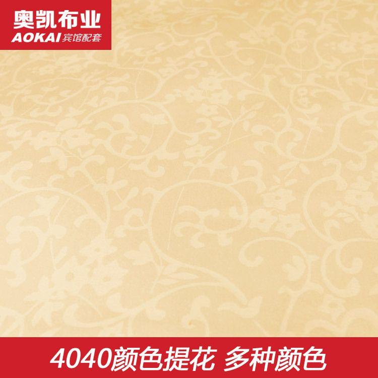 40支提花面料多色 全棉斜纹贡缎大提花 酒店面料宾馆布料厂家销售