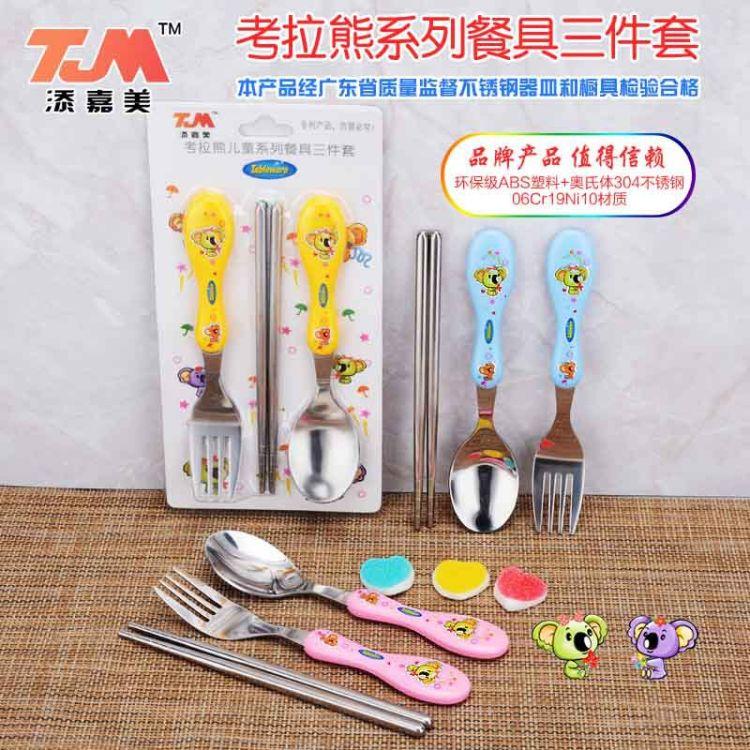 添嘉美 儿童餐具三件套食品级304不锈钢卡通手柄勺子筷子水果叉