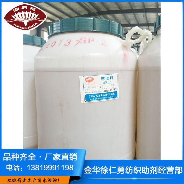 长期销售 防老剂SP-2 合成橡胶稳定剂 优质抗氧剂