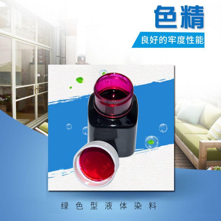 添彩化工专供桃红 色精环保型透明装饰漆涂料水油两用工厂批发