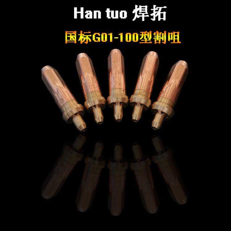 厂家直销 纯铜割嘴g01-30/100 液化气丙烷梅花割嘴 乙炔割嘴