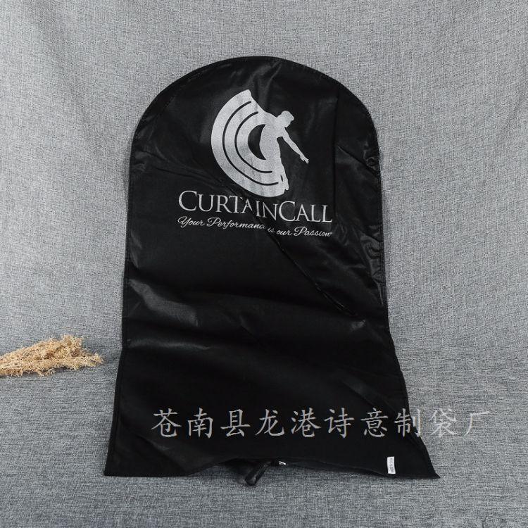 厂家直销西装袋 防尘服装袋 防尘服装拉链袋可定制批发