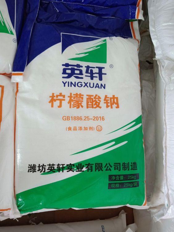 柠檬酸钠 潍坊英轩 欢迎订购 大量现货