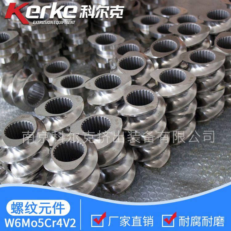 南京造粒机挤出机配件 螺纹元件 螺纹套厂家直销高性价比