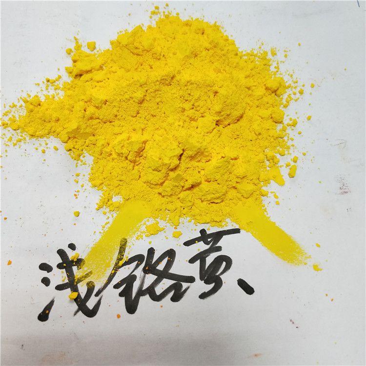 颜料厂直销浅铬黄  热熔标线 免费取样 可加工定做