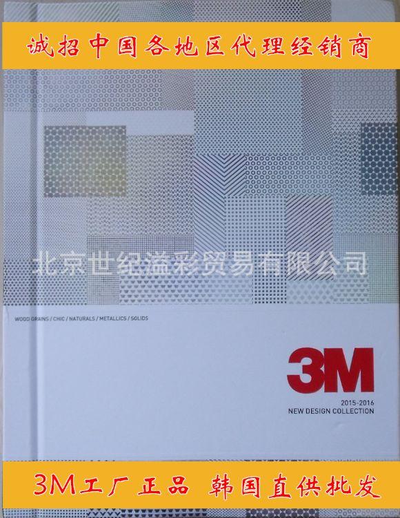 A 韩国进口装饰贴膜 PVC波音软片 3M INTERIOR FILM