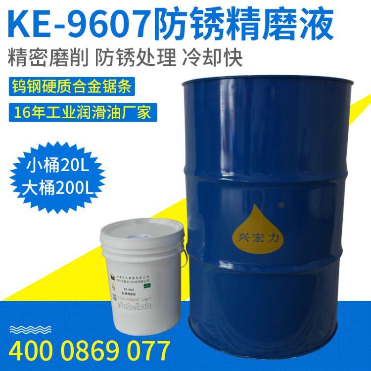 兴宏力 KE-9607防锈精磨液 全合成水溶性切削液 精磨加工防锈切削液