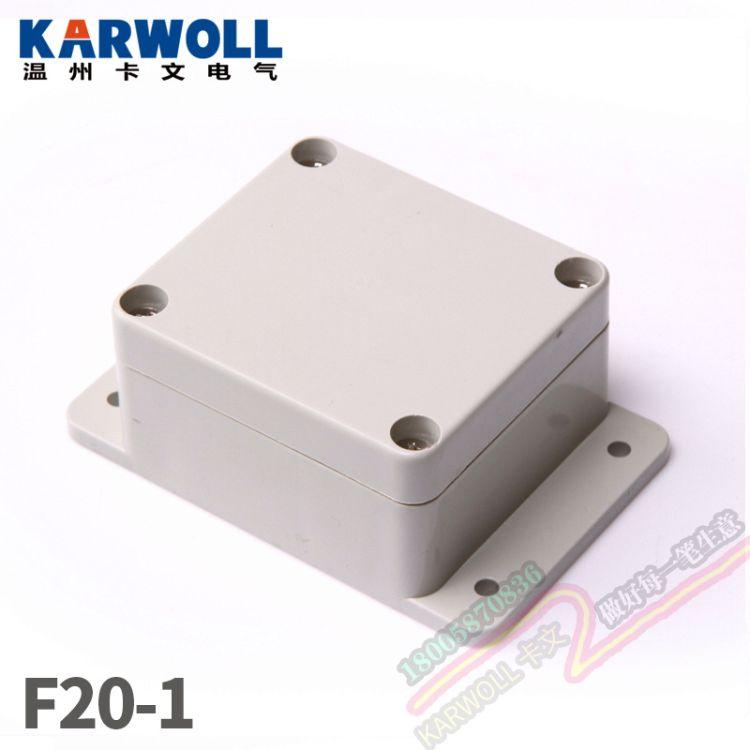 ABS塑料防水接线盒65*60*36mm F20-1有耳室外电源防水外壳 防潮盒