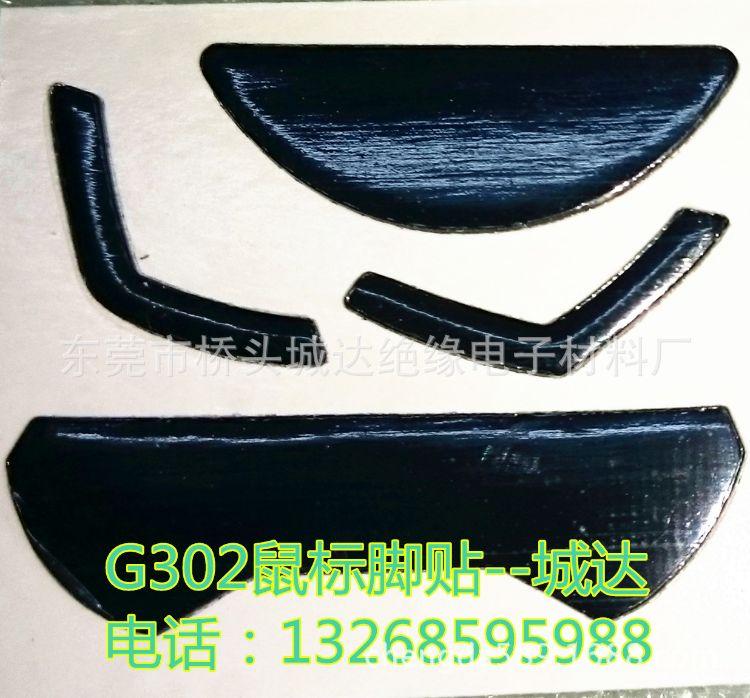 城达 G302鼠标脚贴订制 特氟龙鼠标脚垫