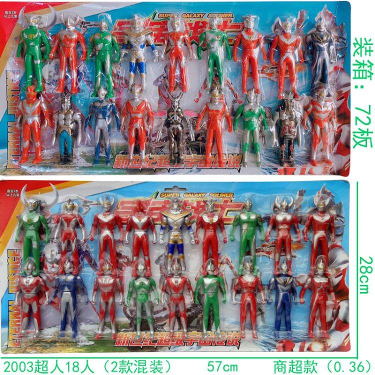 厂家直销板装玩具奥特曼玩具 铠甲人宇宙超人模型地摊 一件代发