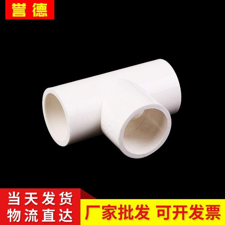 厂家批发PVC给水管用三通  批发白色PVC等径正三通
