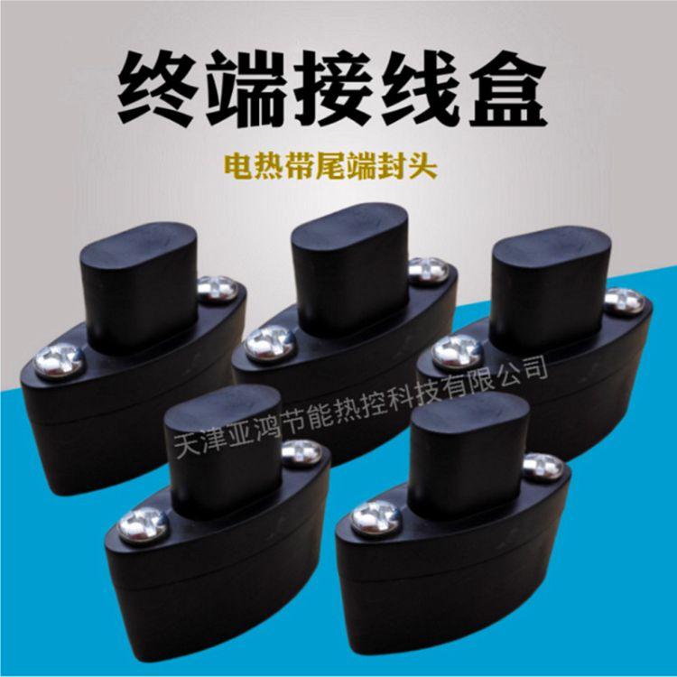 电热带尾端接线盒伴热带配件ABS终端接线盒尾端堵头末端封头