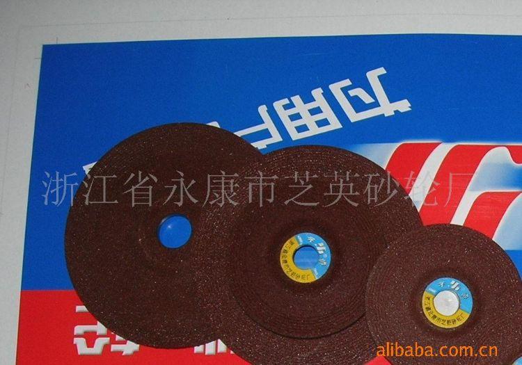 优质砂轮供应商自主生产销售磨削用金属手动磨光机砂轮片