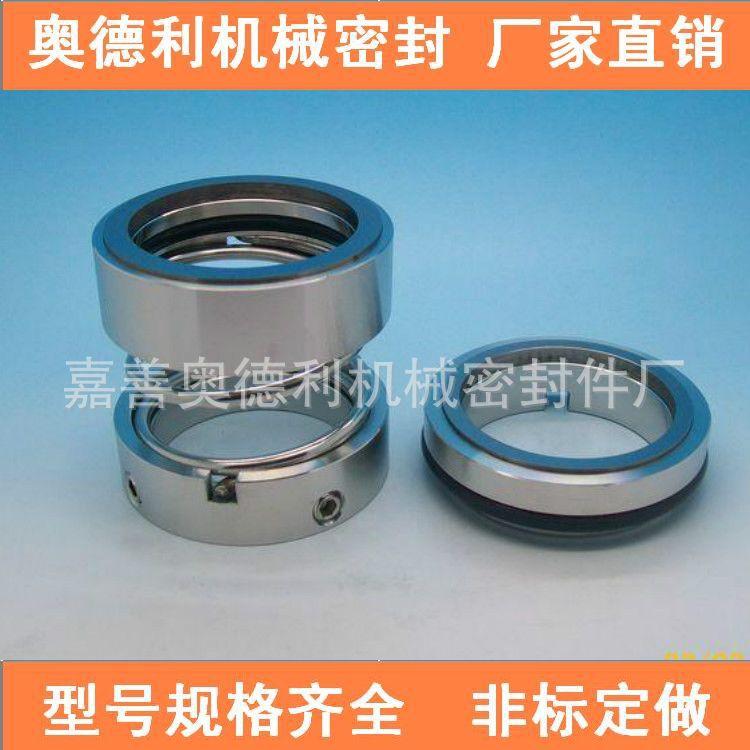 供应优质 108U型泵用机械密封件 规格齐全 非标定做