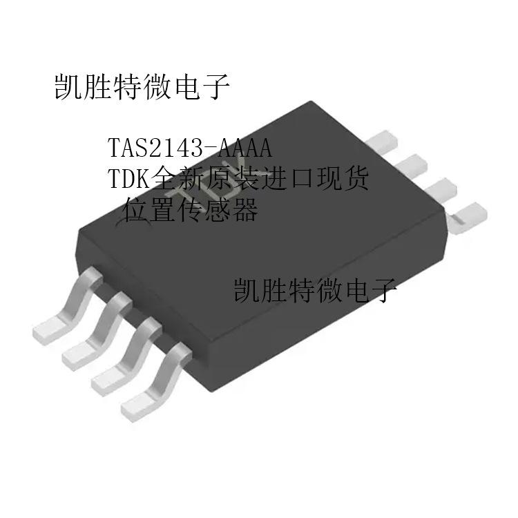 TAS2143-AAAA 位置传感器 原装TAS2143传感器 进口全新现货