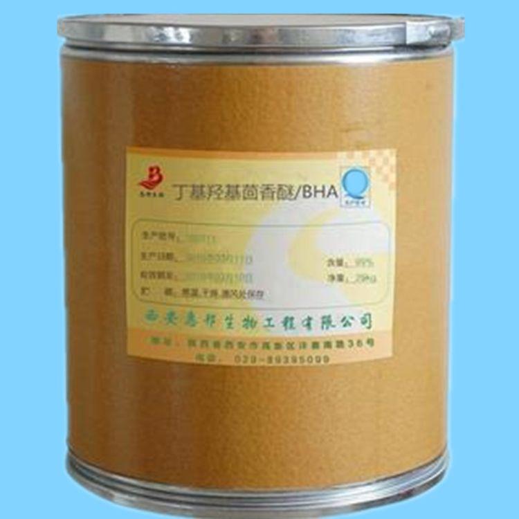 济南厂家直销脂溶性抗氧化剂丁基羟基茴香醚食品级BHA一公斤起订