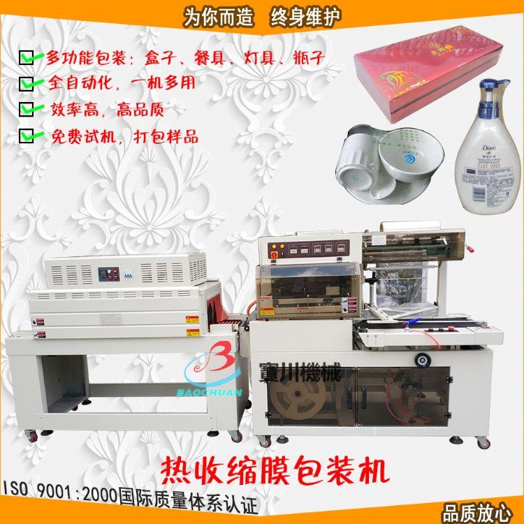 广州宝川热收缩包装机 PE膜、POF膜、套膜、防拆膜包装机 全自动