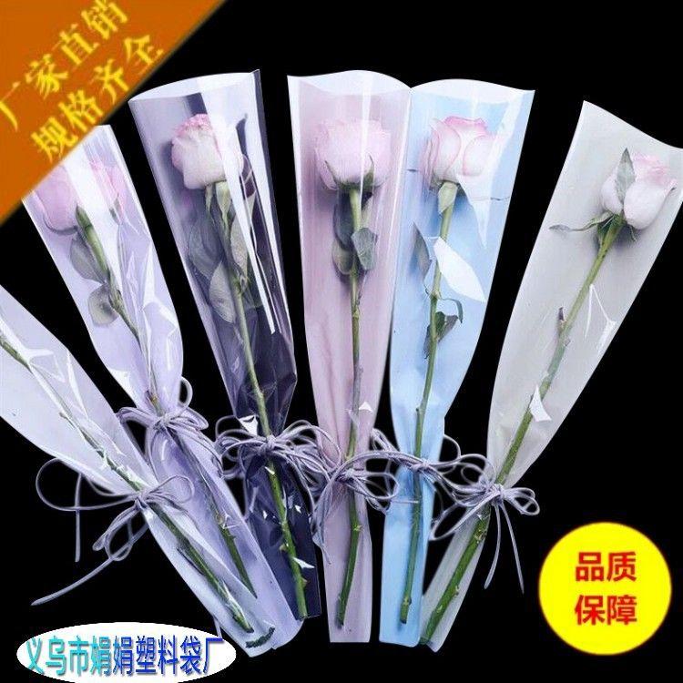 热销opp新款雾面鲜花包装袋三角袋两头通单支玫瑰包装花束袋50个