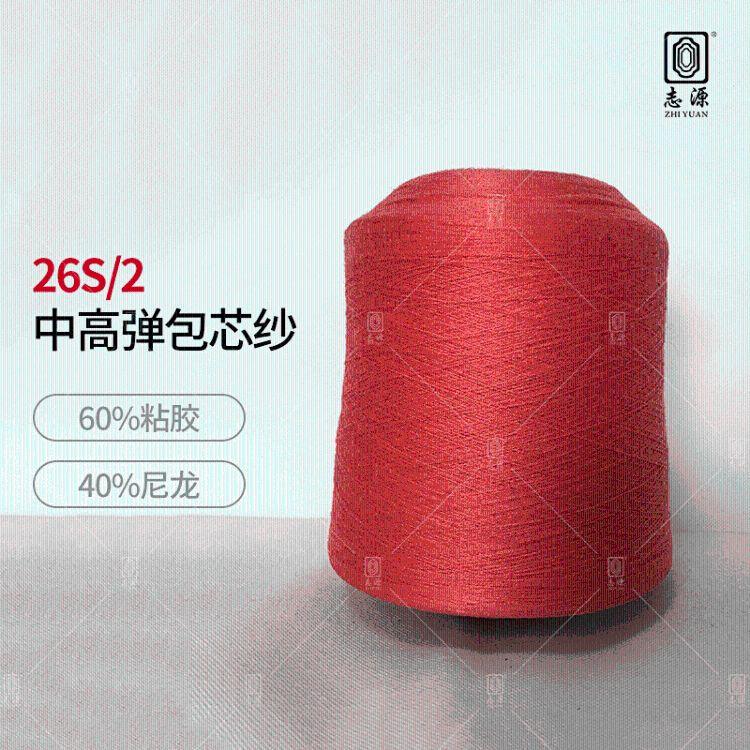 【志源】厂家直销新品上市抗起球中高弹包芯纱 26S/2包芯纱现货