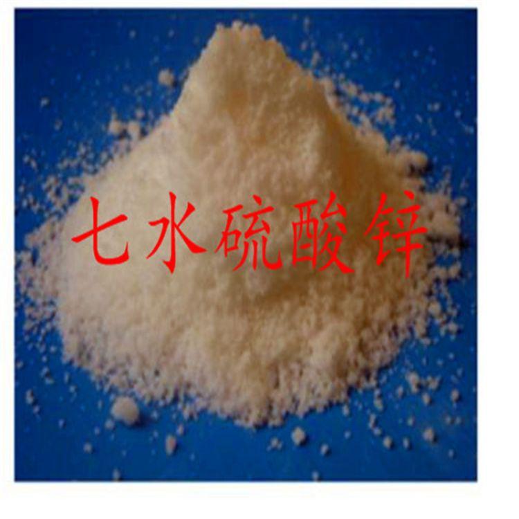国标硫酸锌 工业级七水流酸锌 厂家直销