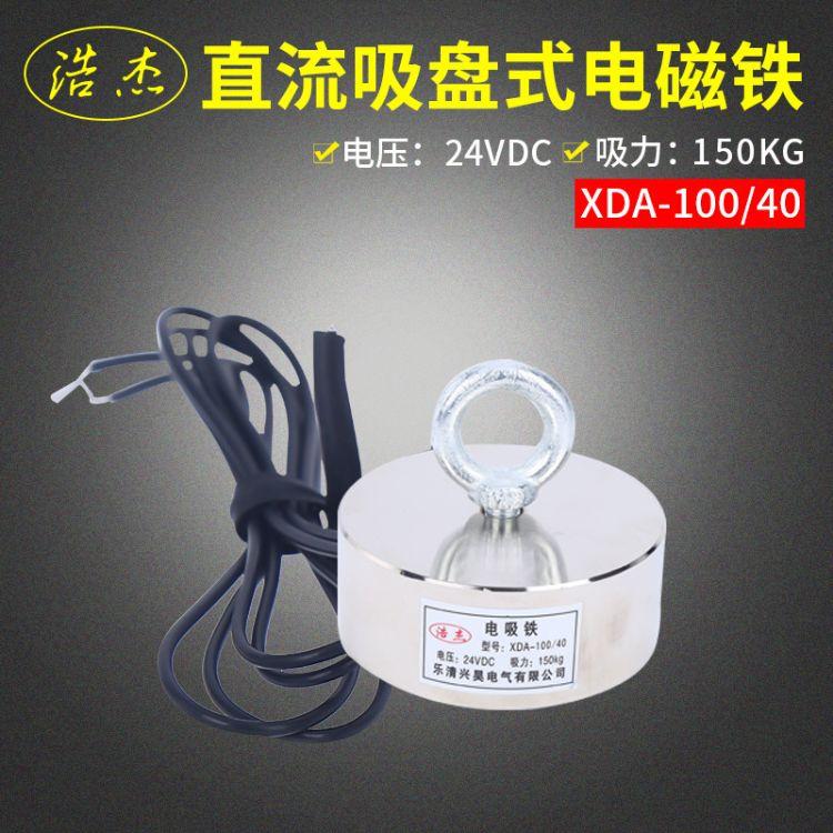 吸盘式电磁铁XDA 100/40电磁铁电压12v24v吸力150公斤 订做非标