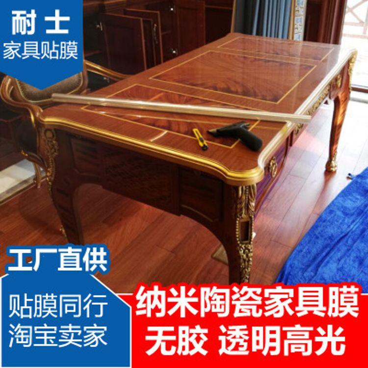 纳米陶瓷家具膜批发 找家具贴膜 选杭州耐士