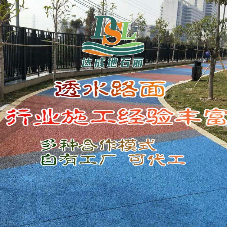 广东供应透水混凝土 透水地坪材料 人行道绿道透水路面施工厂家