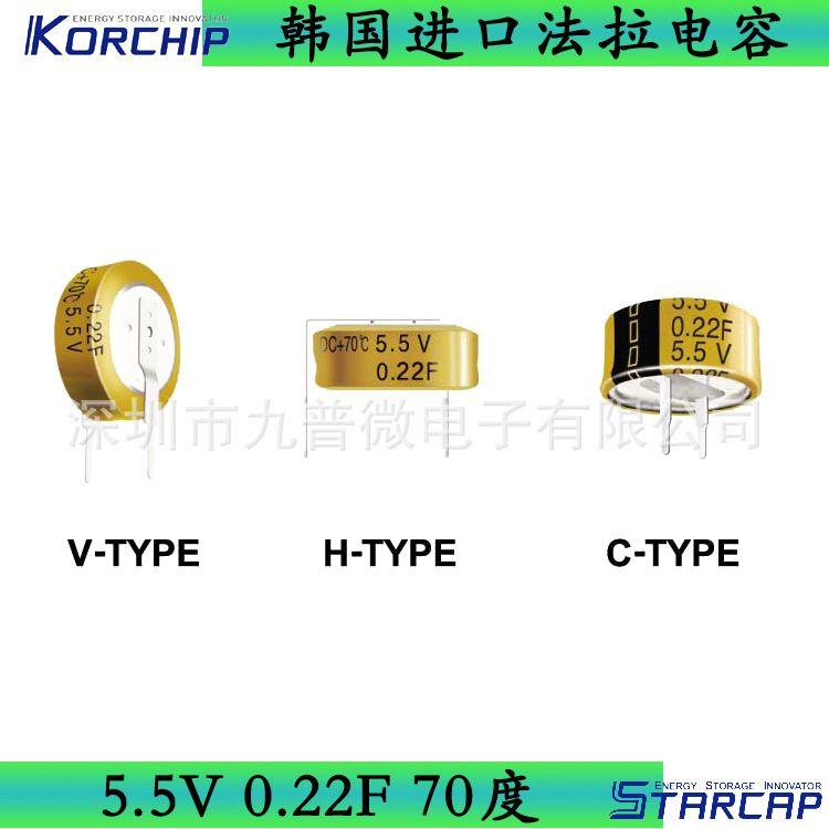 韩国KORCHIP高奇普5.5V 0.22F超级电容DCS5R5224 全系列法拉电容