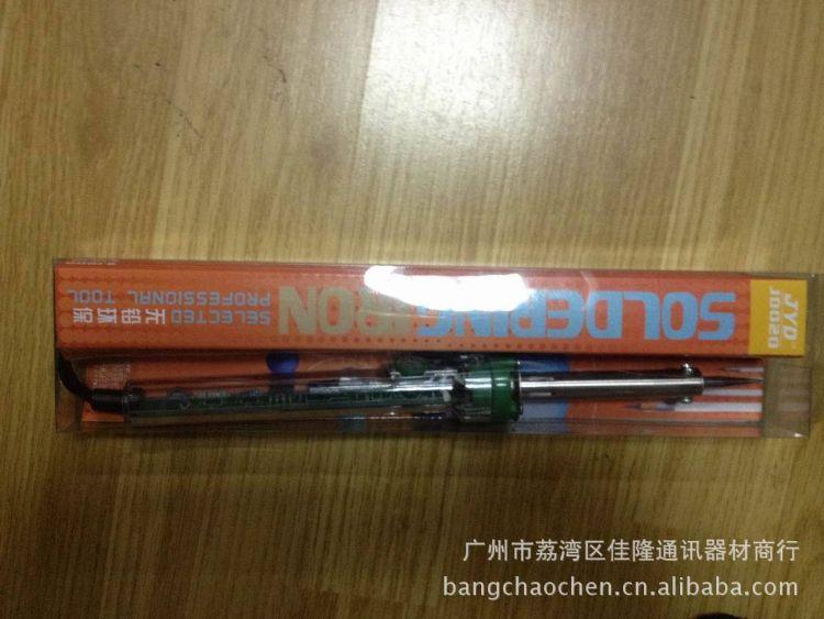 原装佳优迪 JYD020 60W 可调 带地线 电烙铁 外热式烙铁
