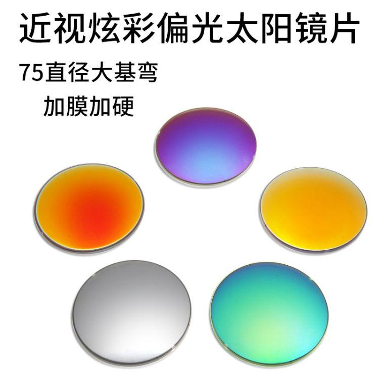 男女通用1.50UV防紫外线偏光镜片树脂炫彩近视太阳镜墨镜片