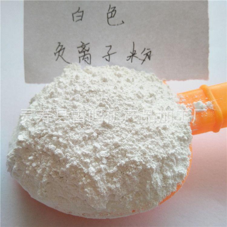 现货供应负离子粉 液态负离子粉