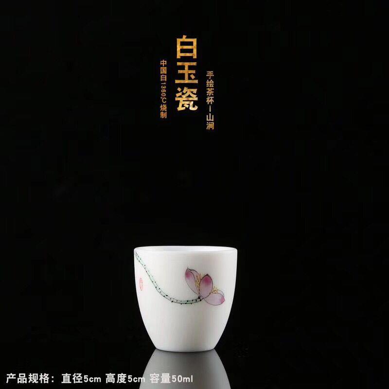 德化白瓷手绘茶杯茶壶陶瓷功夫茶具家用主人杯单杯大号普洱品茗杯