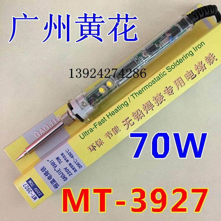 广州黄花高洁MT-3927数显电烙铁 可调温恒温电焊洛铁70W家用维修