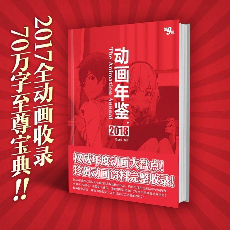 动画年鉴2018/2017年动漫盘点16开精装大辞典动画大百科 现货