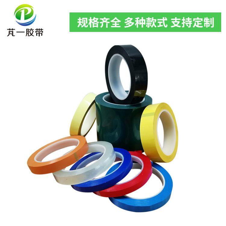 电工胶带 彩色透明pet聚酯胶带定制