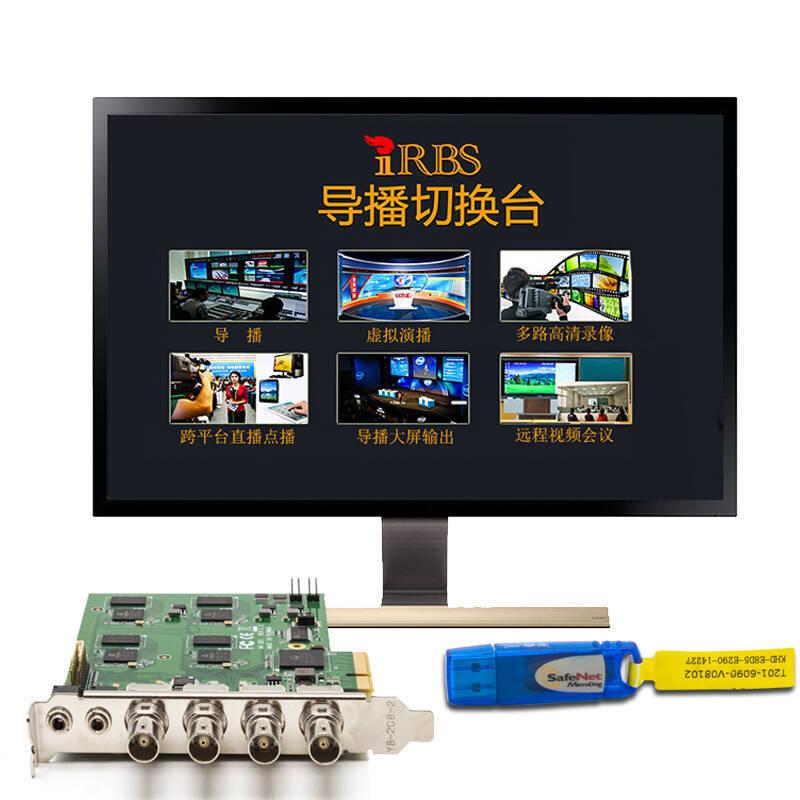 天创恒达V1.0导播切换台 视频导播软件 虚拟演播室 课堂录播一体