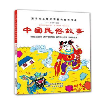 中国民俗故事 清华附小校长窦桂梅推荐书单 雷清漪主编少儿文学