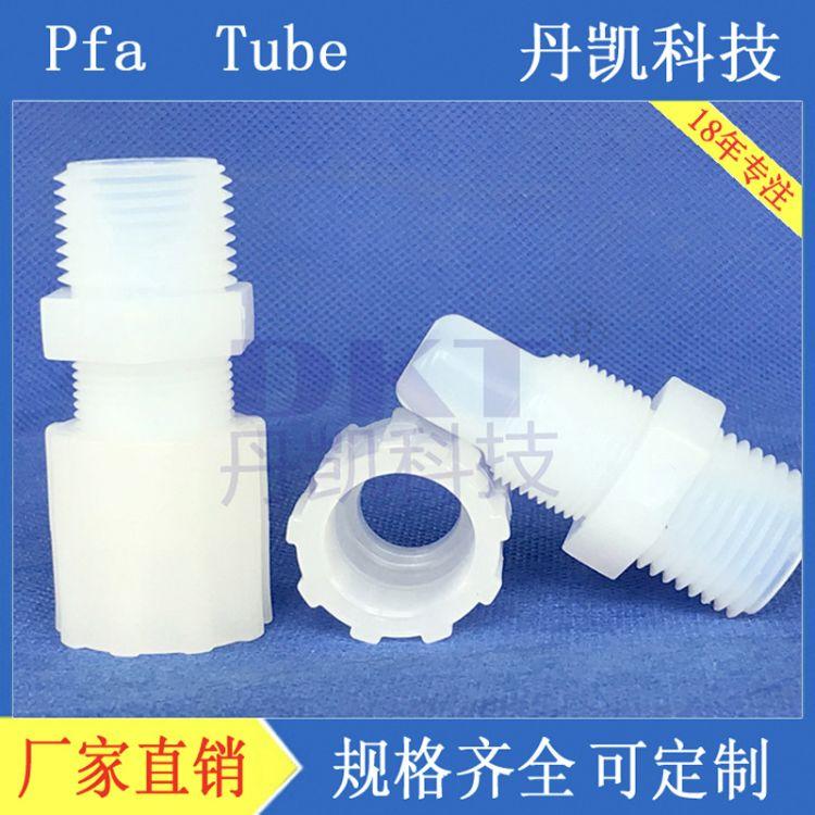 厂家直销PFA水管防水电缆固定外牙接头直通耐高温耐腐蚀耐酸碱